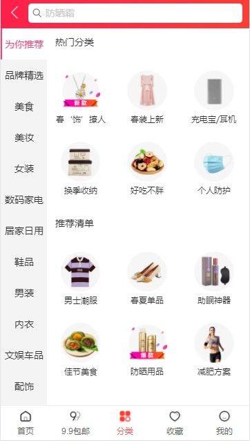 棠棠有券平台APP官方版图2: