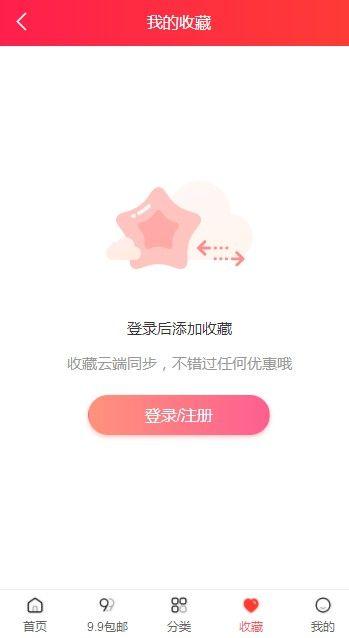 棠棠有券平台APP官方版图3: