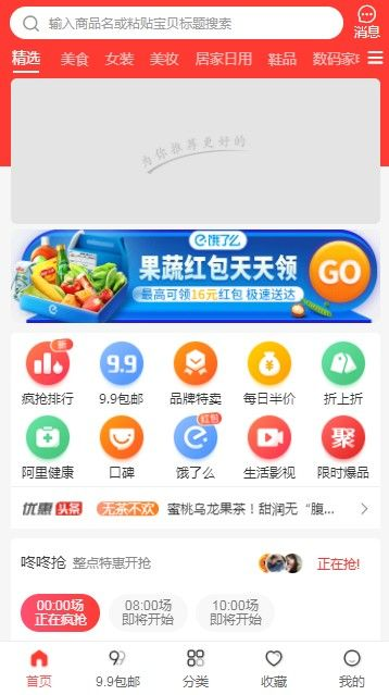 棠棠有券平台APP官方版图片1