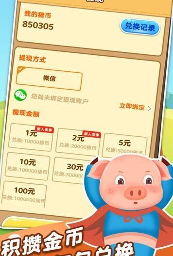 梦想养猪场游戏红包版图3: