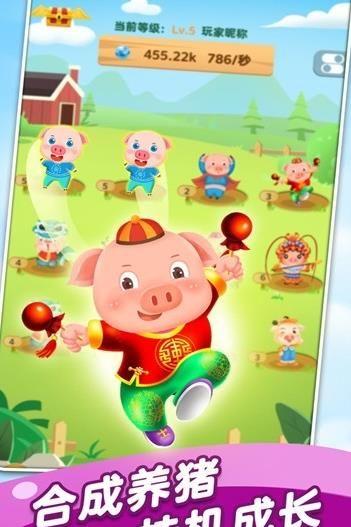 梦想养猪场游戏红包版图片1