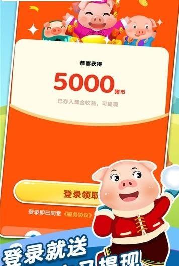 梦想养猪场游戏红包版图1:
