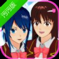 櫻花校園模擬器1.035漢化版