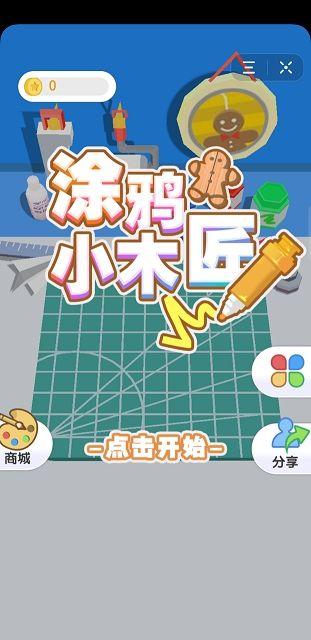 涂鸦小木匠游戏安卓版图片1