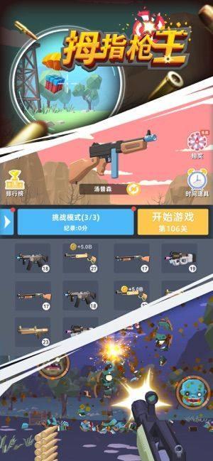 拇指枪王1.1.4红包版图1