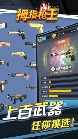 拇指枪王1.1.4红包版图2