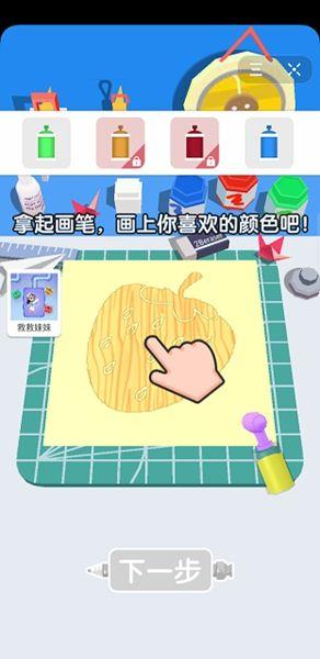涂鸦小木匠游戏安卓版图1: