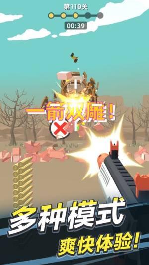 拇指枪王1.1.4红包版图4