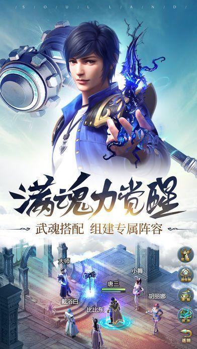 斗罗大陆之异界斗罗手游官方最新版图1: