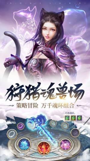 斗罗大陆之异界斗罗手游官方最新版图片1