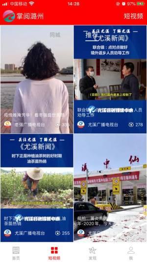 掌阅潞州APP手机客户端图片1