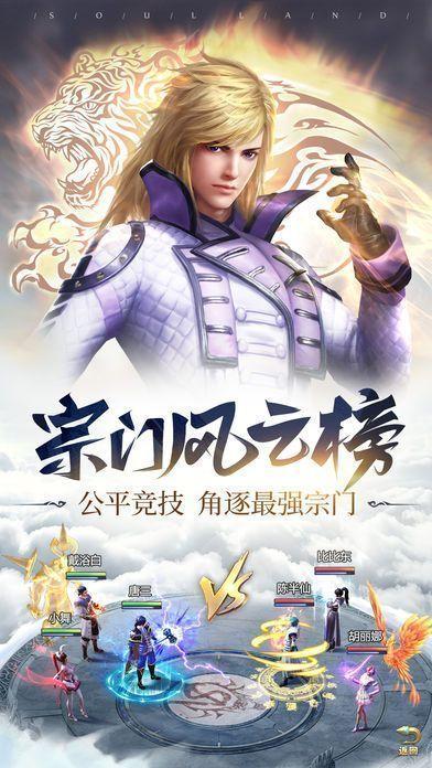斗罗大陆之异界斗罗手游官方最新版图3:
