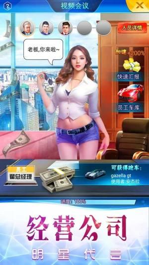 帝国背后的女人游戏安卓版最新版图片1