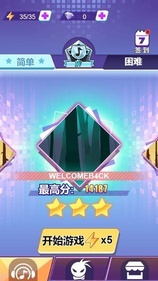节奏大侠游戏无限钻石体力版图片1