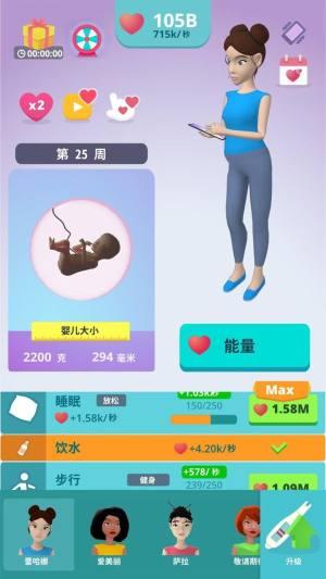 喜当妈模拟器三个孩子游戏汉化版图片1