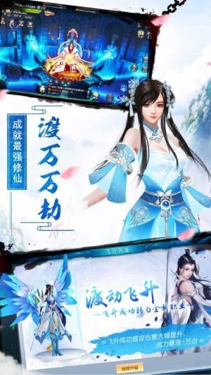 剑道仙梦官方版图4