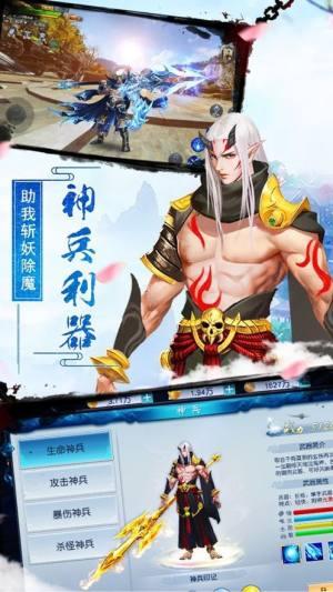 剑道仙梦官方版图2