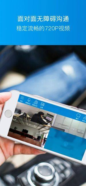 道律云会议APP手机客户端图片1