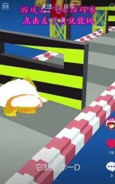 飞车障碍赛游戏图1