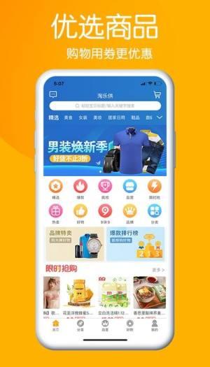 淘乐供APP安卓手机版图片1