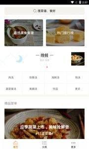 厨神菜谱APP图2