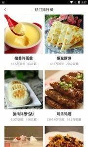 厨神菜谱APP安卓版图片1