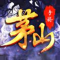 茅山秘术录官方版