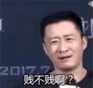 吴京贱不贱呐表情包gif图4