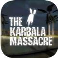 卡尔巴拉大屠杀中文版