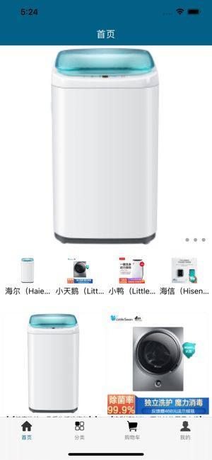 小小洗衣机APP手机客户端图片2