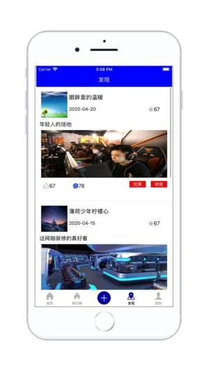 雷宏电竞APP手机版图片1