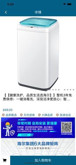 小小洗衣机APP图1