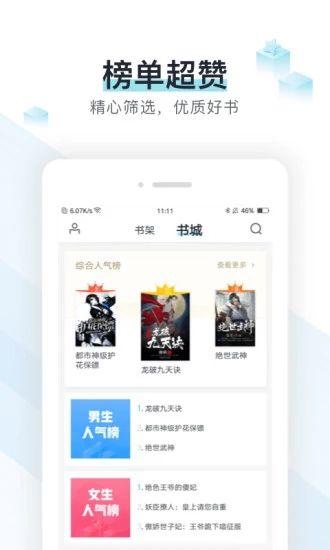 选书网小说APP免费手机版图2: