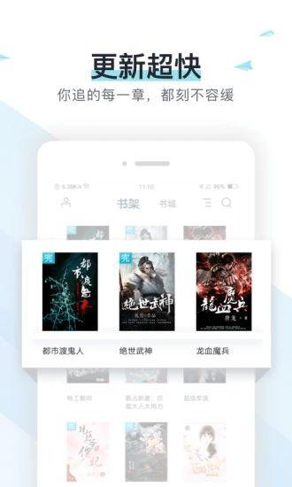 选书网小说APP免费手机版图3: