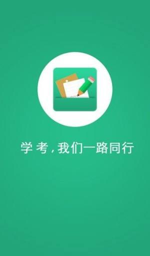 2020辽宁学考成绩查询官方最新版图片1