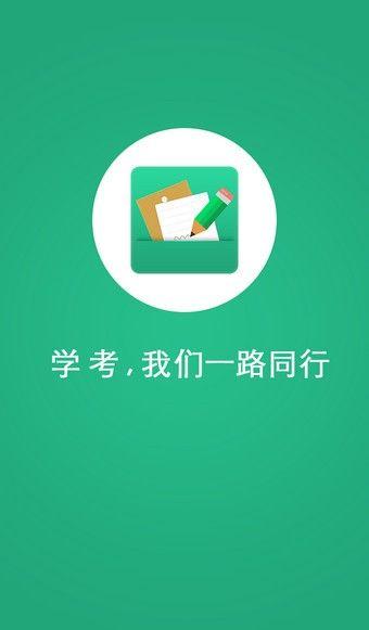 2020辽宁学考成绩查询官方最新版图2: