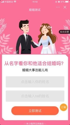 从名字看你和他适合结婚吗测试图4