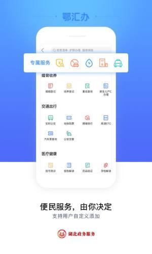 孝感社保认证人脸APP官网安装图片1