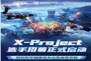 和平精英X-Project怎么参加?电竞节目X-Project报名参加方法[多图]