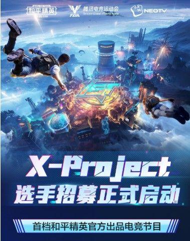 和平精英X-Project怎么参加?电竞节目X-Project报名参加方法[多图]图片1