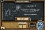 炉石传说托尔巴拉德之战卡组推荐:托尔巴拉德之战乱斗玩法攻略[多图]