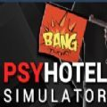 杀人狂旅馆模拟器中文版