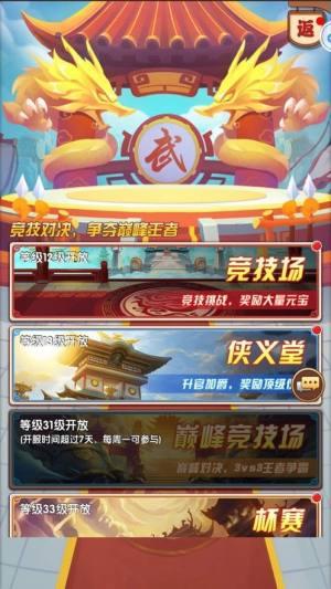 乌龙嗨翻天官网版图5