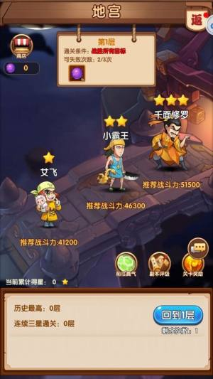 乌龙嗨翻天官网版图2