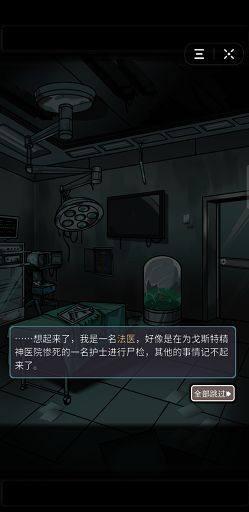 诡秘医院游戏图1