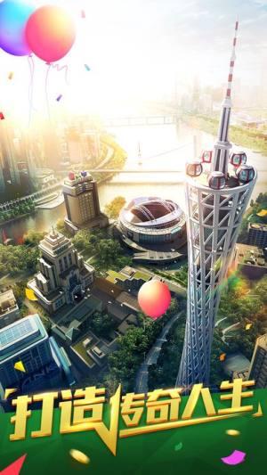 都市之暴富以后游戏图3