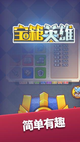 宝箱英雄游戏最新安卓版图4: