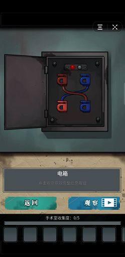 诡秘医院游戏图3