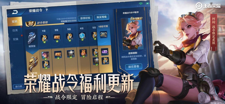 王者荣耀多人运动官网最新版图1: