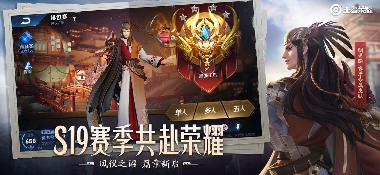 王者荣耀多人运动官网最新版图4: